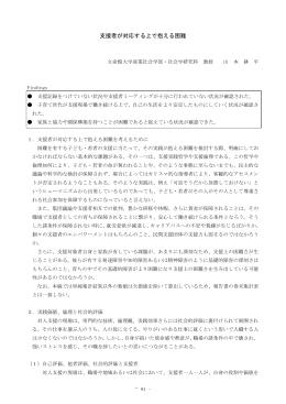 支援者が対応する上で抱える困難(山本耕平委員)(PDF形式:233KB)