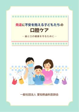 口腔ケア - 愛知県歯科医師会