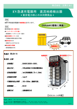 EV急速充電器用 直流地絡検出器
