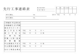 先行工事連絡表(PDF)