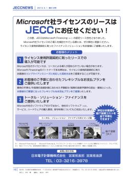 Microsoft社ライセンスのリースは JECCにお任せください