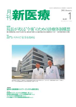 月刊新医療1 - 藤田保健衛生大学