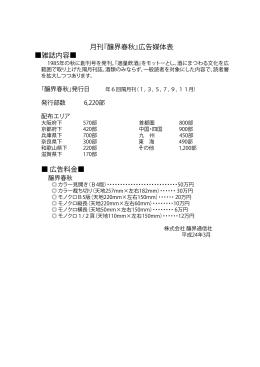 月刊『醸界春秋』広告媒体表 雑誌内容   広告料金