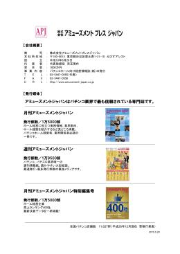 月刊アミューズメントジャパン 週刊アミューズメントジャパン 月刊