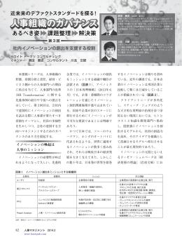 月刊 人事マネジメント 2014年2月号