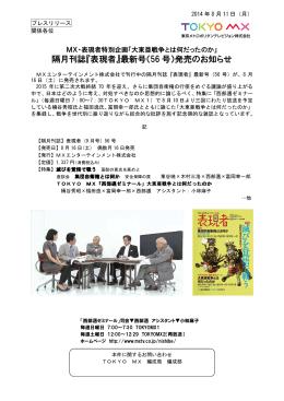 隔月刊誌『表現者』最新号(56 号)発売のお知らせ