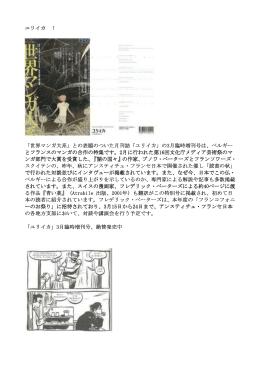 ユリイカ ! 「世界マンガ大系」との表題のついた月刊誌「ユリイカ」の3月