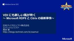 VDI にも新しい風が吹く~ Microsoft RDP8 と Citrix の最新事情