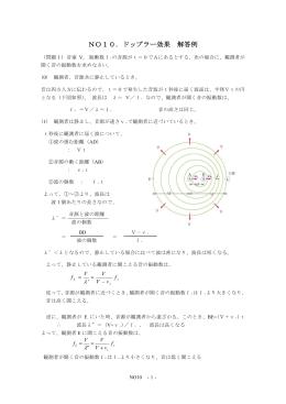 NO11.ドップラー効果 解答例