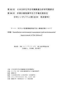 第 82 回 日本分析化学会有機微量分析研究懇談会