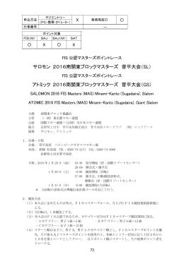2016南関東ブロックマスターズ 菅平 FIS公認マスターズポイントレース