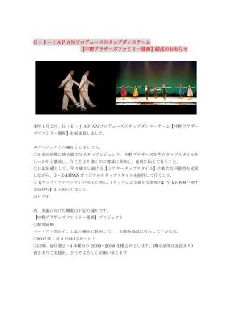 G・E-JAPANプロデュースのタップダンスチーム 【中野ブラザーズ