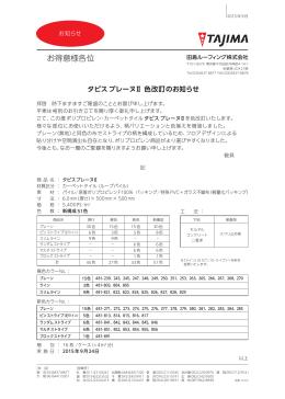 タピス プレーヌⅡ 色改訂のお知らせ