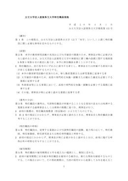 1 公立大学法人滋賀県立大学特任職員規程 平 成 2 0 年 4 月 1 日 公立