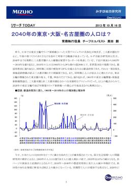 2040年の東京・大阪・名古屋圏の人口は?