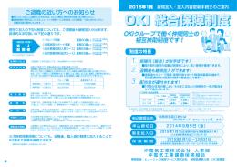 OKI 総合保障制度 - ヒューリック保険サービス株式会社