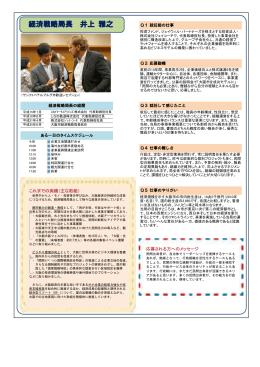 経済戦略局長 井上 雅之