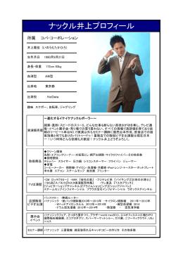 ナックル井上プロフィール - 実演販売のコパ・コーポレーション