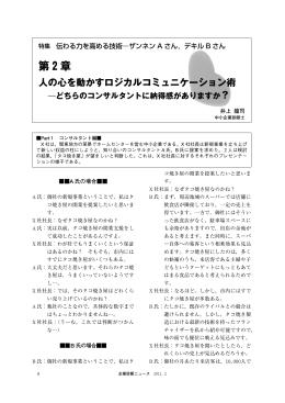 08-11 02印 特集2 井上 下訂/特集2 井上龍司