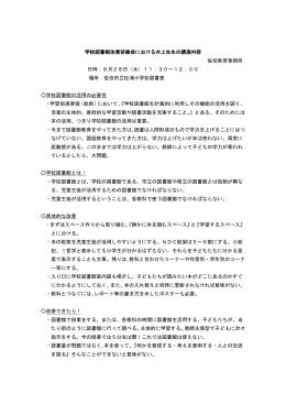 学校図書館改善研修会における井上先生の講演内容 佐伯教育事務所