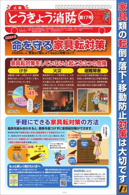 命を守る家具転対策