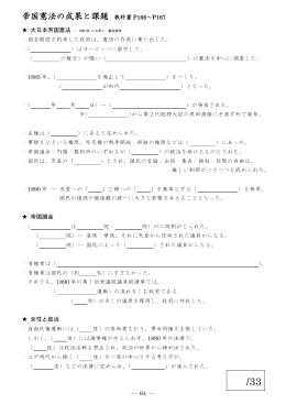 帝国憲法の成果と課題 教科書 P166~P167