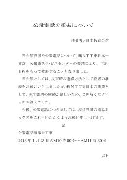 2013.01.11 公衆電話の撤去について