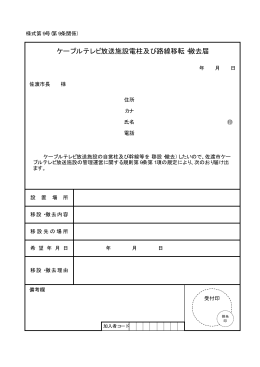 ケーブルテレビ放送施設電柱及び路線移転・撤去届(PDF・約20