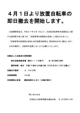 4月1日より放置自転車の 即日撤去を開始します。