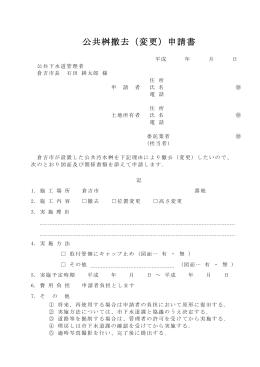 公共桝撤去(変更)申請書