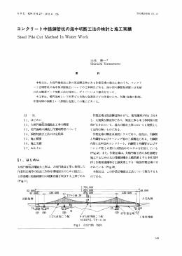 大嶋門橋仮設備撤去工事の概要 かり 大嶋門橋仮設備撤去