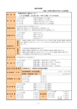 施設の概要 宇都宮市老人福祉センター (ことぶき会館・ふれあい荘