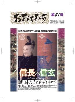 81号 - 滋賀県立安土城考古博物館