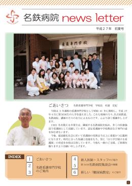 (2015年6月発行)>に当校の紹介がされています。
