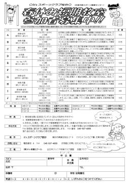 It`s スポーツクラブ桜台   ABCDEFGHIJ It`s スポーツクラブ桜台