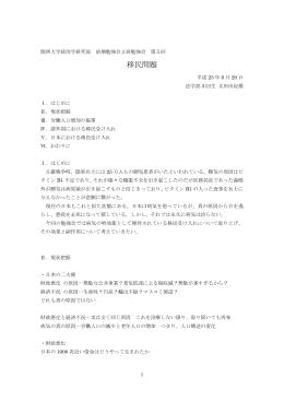 移民問題 - 関西大学 政治学研究部