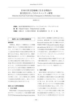 日本の多文化地域に生きる移民の 食文化を介してのエスニシティ研究
