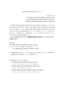 中間物等の実績報告書の提出について 平成23年3月 厚生労働省医薬