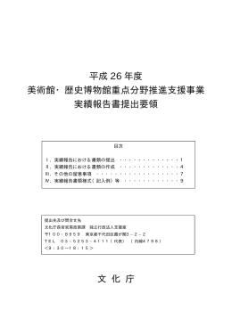 平成26年度実績報告書提出の手引き