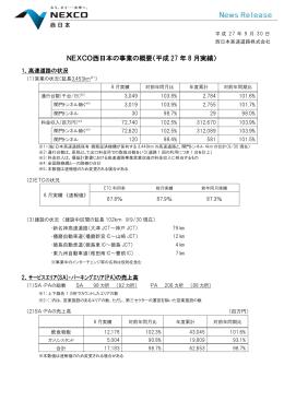 NEXCO西日本の事業の概要(平成 27 年 8 月実績)
