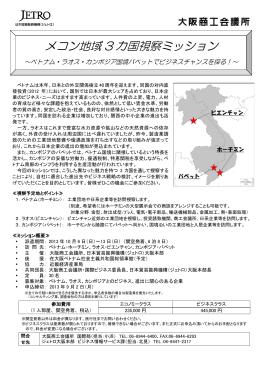 メコン地域 3 カ国視察ミッション
