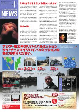 2014年1月号 - 全日本リバイバルミッション
