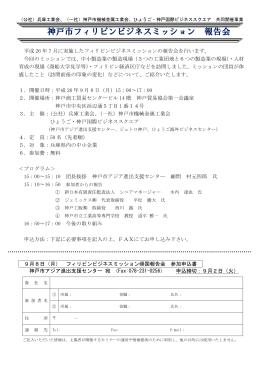 神戸市フィリピンビジネスミッション 報告会