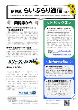 伊勢原 らいぶらり通信 No.4 - 伊勢原図書館