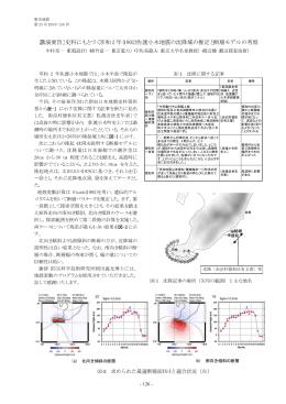 [講演要旨]史料にもとづく享和 2 年(1802)佐渡小木地震の沈降域の