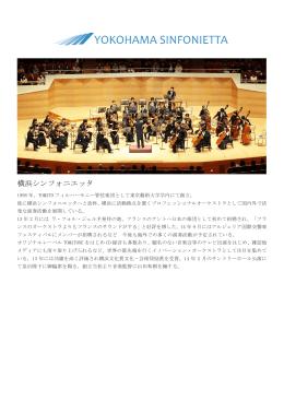 横浜シンフォニエッタ プロフィール yokohama_sinfonietta 767KB