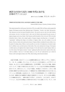 「西洋人の目から見た1980年代における日本のファッション」 『ドレスタディ』