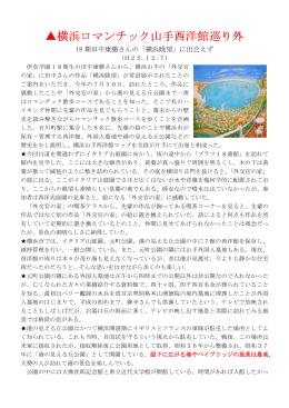 横浜山手西洋館めぐり外