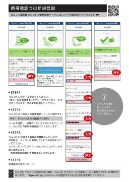 新規登録マニュアル - あんしん連絡網 You-OK