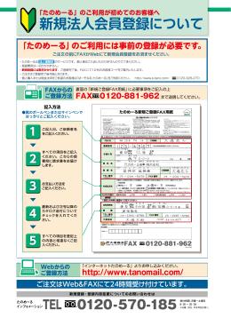 新規法人会員登録申込シート(PDF)